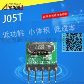 315M/433M无线模块 超外差无线模块J05T