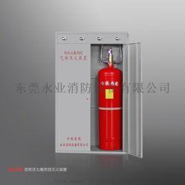永业牌双柜式气体灭火装置-生产厂家 高性价比高质量
