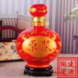 陶瓷酒瓶價格 陶瓷酒瓶定做 陶瓷酒瓶生產廠家