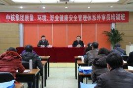 汉中环境管理体系认证