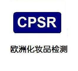 化妆品CPSR全套测试哪里可以做,CPSR检测中心