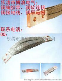 博浪铜编织线软连接