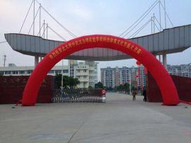 湖北武汉精彩天下8M庆典充气拱门彩虹门气模 品质保障生产厂家直销