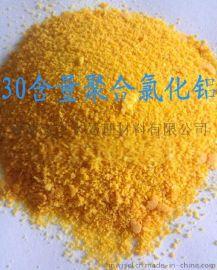 陕西30含量聚合氯化铝 生活饮用水处理用聚合氯化铝