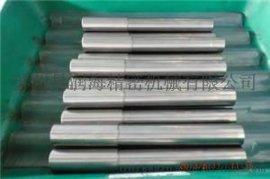 厂家供应硬质合金(钨钢)棒料(棒材)高精度加工