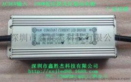 AC36V/100W大功率LED低压投光灯驱动电源,LED庭院灯驱动器