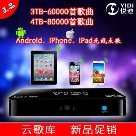 悅迪HV-1000單機版點歌機