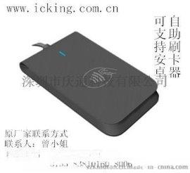 射频RFID读写器庆通厂家IC卡读写器Q1安卓系统集成软件指定专用读卡器