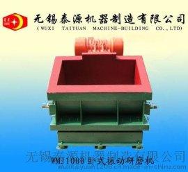 卧式振动研磨机,长槽研磨机WMJ1000