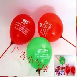 昆明广告气球  气球印刷 气球加工 昆明庆典气球 宣传气球