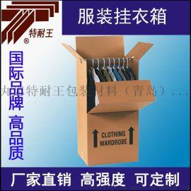 青岛纸箱厂家直销 带金属挂杆衣架箱 服装运输挂衣箱