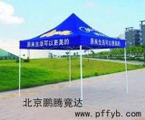 北京厂家低价销售户外宣传展览展销广告帐篷