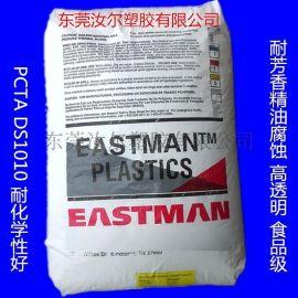 耐香精塑料PCTA聚酯DS1010伊斯曼生产高铛香水瓶原料