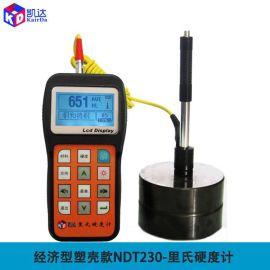 便携式里氏硬度计_硬度测量仪NDT230