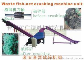 渔网破碎机组废塑料破碎机废塑料回收设备