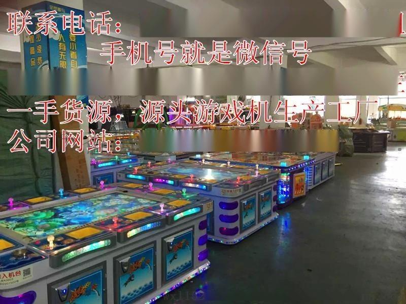新款海绵宝宝电玩鱼机设备厂