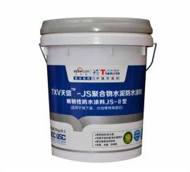 安徽防水涂料天信JS聚合物水泥 柔韧性防水涂料JS-II型