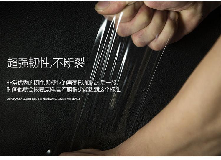 供應TPU汽車隱形車衣漆面保護防刮痕車身膜