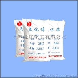 透明氧化锌间接法氧化锌99.7% 催化剂用氧化锌