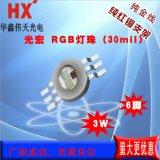 廠家直供 3w led光宏rgb大功率6腳單顆仿流明燈珠質色光光源