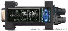 塑料光纤实现RS-232的无源高速高压隔离