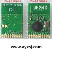 2.4G无线模块2.4G无线收发模块-JF24D