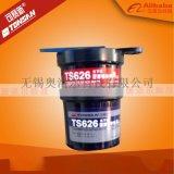 原装正品可赛新TS626湿面修补剂 在潮湿下修补管道阀门 泵壳 箱体