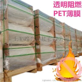 V0级透明PET阻燃薄膜