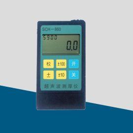 SCH-860超声波测厚仪钢板测厚仪