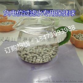 厂家现货供应负电位球 负电位颗粒 净水球制造弱碱水负电位矿化球