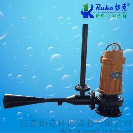 QSB型单相电潜水射流曝气机
