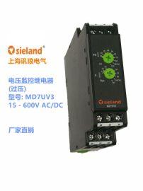 上海讯琅电压控制继电器MD7UUV3欠压过压保护