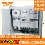 鋼板焊接帶防雨罩防爆配電櫃,BXMD-T防爆配電櫃定做