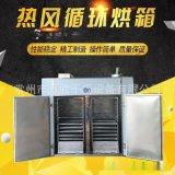 定製生產不鏽鋼烘箱 豆角幹烘乾機 腐竹乾燥機 節能熱風迴圈烘箱