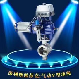 不锈钢气动防爆V型切断调节控制球阀限位开关VQ647F-16P40 50 65