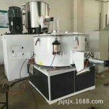 PVC樹脂粉混合設備塑料混合機樹脂瓦混合機塑料樹脂粉高速混合機