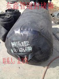 东鑫管道封堵器,橡胶堵水气囊DN50-3000规格全库存多