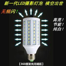 凯丽美色温5500k 20w E27高亮LED玉米灯5730摄影专用灯泡摄影棚节能灯泡