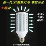 凱麗美色溫5500k 20w E27高亮LED玉米燈5730攝影專用燈泡攝影棚節能燈泡