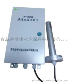 液晶大屏在线式油烟检测仪选购青岛路博LB-SOOT型