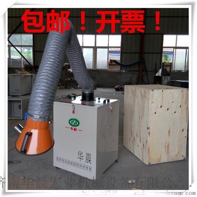济南华晨供应HCHY系列自动焊接烟尘净化器 反吹式焊烟净化器  可移动焊烟净化器  双臂焊接烟尘净化器
