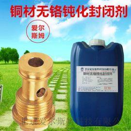 环保无铬铜材钝化剂 紫铜黄铜抗氧化防变色防锈钝化液
