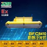 專業生產BFC8410 LED防爆泛光燈 光效高 壽命長 證件齊全