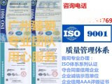 建築施工單位ISO9001體系去哪申請