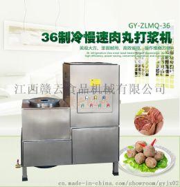 牛肉丸机,带制冷肉丸机厂家,牛肉丸子机多少钱