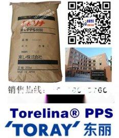 日本东丽PPS塑胶原料代理商