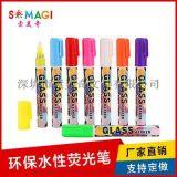 索美奇马克笔荧光笔玻璃闪光笔广告POP电子发光黑板笔液体粉笔