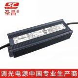 聖昌ETL可控矽調光電源 100W恆壓PWM開關電源