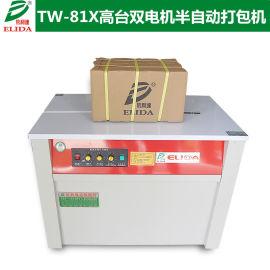 广州高台双电机深圳半自动打包机