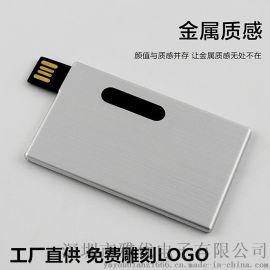 厂家创意金属超薄卡片u盘 推拉名片式U盘